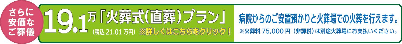 火葬式(直足)19.1万円)